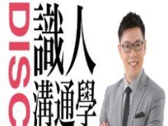 DISC性格模式人力管理專家蔡緯昱2021公開班課程