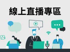 【線上直播專區】線上直播課,可以這樣互動!